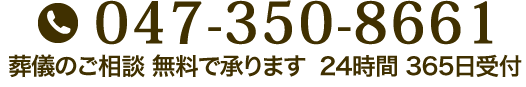 047-350-8861