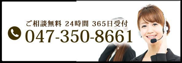 ご相談無料 24時間 365日受付・047-350-8661